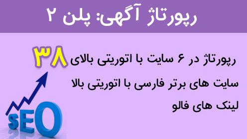 خرید رپورتاژ آگهی در ۶ سایت فارسی با اتوریتی بالا (پلن ۲)