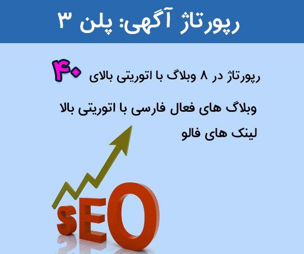 خرید رپورتاژ آگهی در ۸ وبلاگ فارسی با اتوریتی بالا (پلن ۳)
