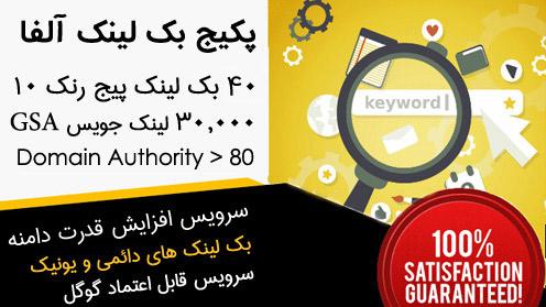 پکیج آلفا، 40 بک لینک دائمی از سایتهای پیج رنک 10 + سرویس افزایش قدرت دامنه