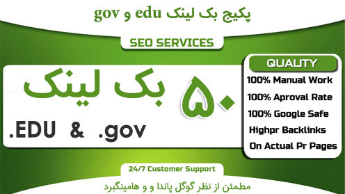 سئو و بهینه سازی سایت با خرید بک لینک EDU و gov – تعداد 50 بک لینک دائمی