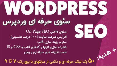 سئو وردپرس – سئو و بهینه سازی فوق حرفه ای و تخصصی سایت و فروشگاههای وردپرسی
